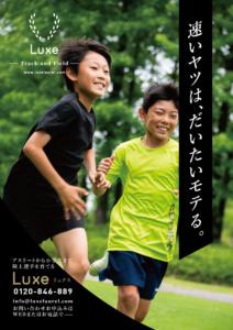Luxeポスター完成!!