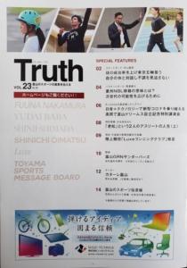 スポーツマガジン「Truth」掲載のお知らせ