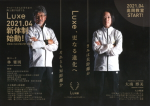 2021年 4月Luxe 新体制始動!