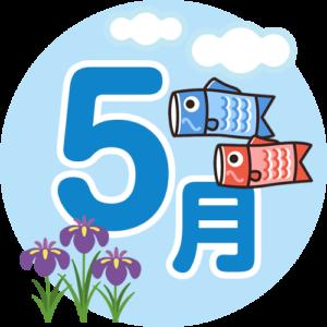 5月富山教室練習スケジュールです。