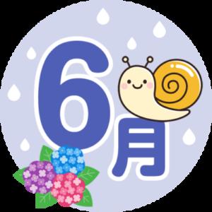 6月富山教室練習スケジュール