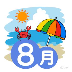 8月富山・滑川教室練習スケジュール